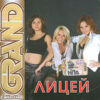 Grand Collection: Лицей (CD)