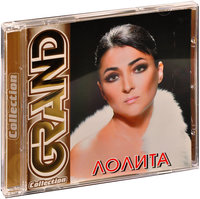 Grand Collection: Лолита (CD)