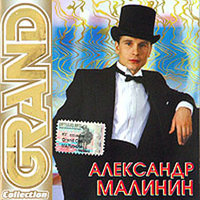 Grand Collection: Александр Малинин (CD)