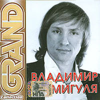 Audio CD Grand Collection: Владимир Мигуля