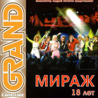 Grand Collection: Мираж 18 лет (CD)