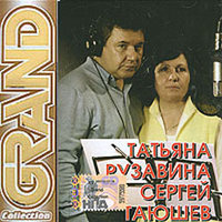 Audio CD Grand Collection: Татьяна Рузавина & Сергей Таюшев