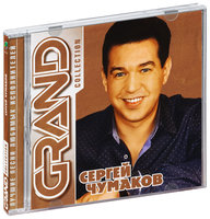 Grand Collection: Сергей Чумаков (CD)