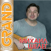Audio CD Grand Collection: Михаил Шелег