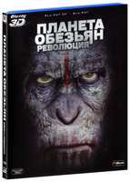 Blu-Ray Планета обезьян: Революция (Real 3D Blu-Ray + Blu-Ray) / Dawn of the Planet of the Apes