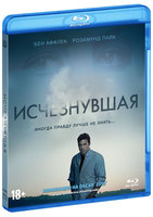 Исчезнувшая (Blu-Ray) / Gone Girl