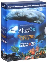 Blu-Ray Коллекция 3D: Акулы / Дельфины и киты / Чудеса океана (3 Real 3D Blu-Ray) / 3D box set: Amazing ocean / Dolphins and whales 3D: Tribes of ocean / Wild ocean