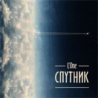 Audio CD L'One: Cпутник