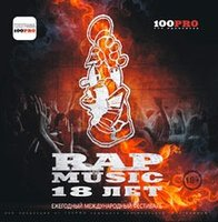 Audio CD Rap Music 18 Лет
