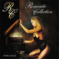 Audio CD Romantic Collection. Романсы