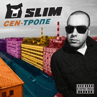 Audio CD Slim: Cen-Тропе