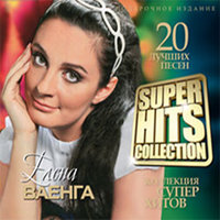Audio CD Superhits collection: Елена Ваенга