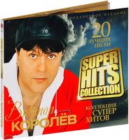 Superhits collection: Виктор Королёв (CD)