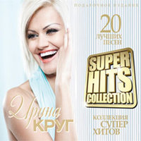 Superhits collection: Ирина Круг (CD)