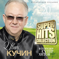 Superhits collection: Иван Кучин (CD)