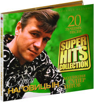 Superhits collection: Сергей Наговицын (CD)
