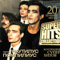 Audio CD Superhits collection: Наутилус Помпилиус