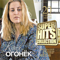Audio CD Superhits collection: Катя Огонек
