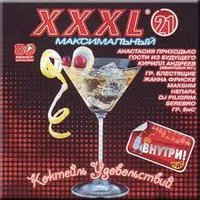 Audio CD XXXL 21 Максимальный