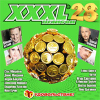 Audio CD XXXL 28 Шансон