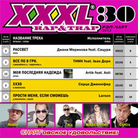 Audio CD XXXL 30 Rap&Trap