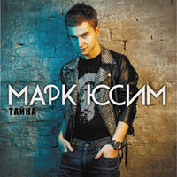 Audio CD Юсим Марк - Тайна
