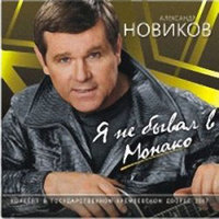 Audio CD Новиков Александр - Я Не Бывал в Монако
