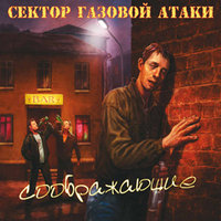 Audio CD Сектор газовой атаки
