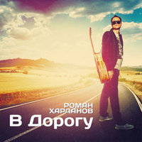 Audio CD Харланов Роман - В дорогу