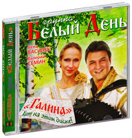 Audio CD Белый день: Галина