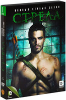 Стрела. Сезон 1 (5 DVD) / Arrow