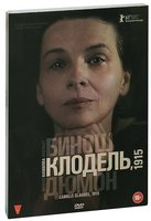 DVD Камилла Клодель, 1915 / Camille Claudel 1915