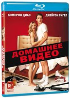Домашнее видео (Blu-Ray) / Sex Tape