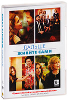 Дальше живите сами (DVD) / This Is Where I Leave You