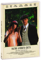 Магия лунного света (DVD) / Magic in the Moonlight