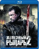 Железный рыцарь 2 (Blu-Ray) / Ironclad: Battle for Blood