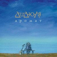 Audio CD ДиДюЛя: Аромат (CD)