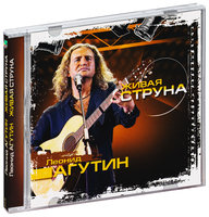 Audio CD Живая струна: Леонид Агутин