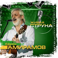 Audio CD Живая струна: Ефрем Амирамов