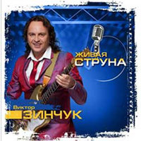 Audio CD Живая струна: Виктор Зинчук