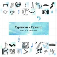 Audio CD Сурганова & Оркестр: Игра в классики