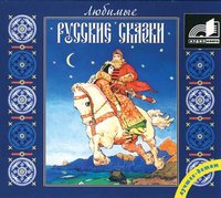 Любимые русские сказки