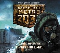 Метро 2033.Право на силу