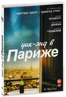 Уик-энд в Париже (DVD) / Le Week-End