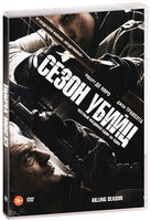 Сезон убийц (DVD) / Killing Season