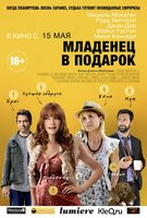 Младенец в подарок (DVD) / Expecting
