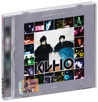 Audio CD Кино: Концерт в Дубне 1987