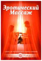 электронная книга техника эротического массажа-лй1