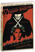 V значит Вендетта (2 DVD) / V for Vendetta