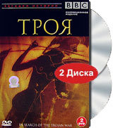 BBC: Троя (2 DVD) / In Search Of The Trojan War